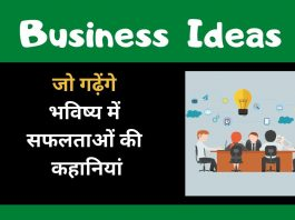 business-ideas-in-hindi,business-idea-after-lockdown,