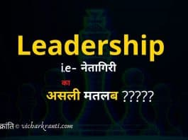 leadership meaning in hindi,